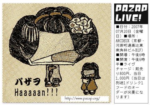 Live DM 2007-07-20