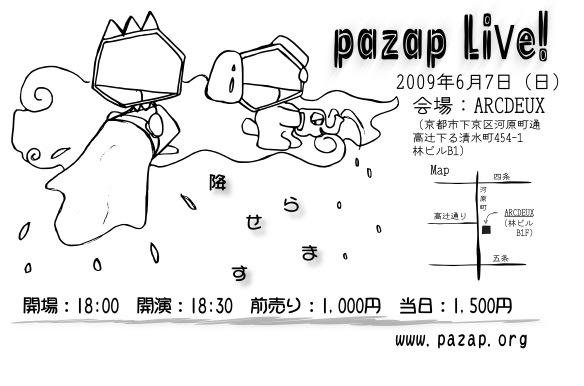 pazap Live DM 20090607