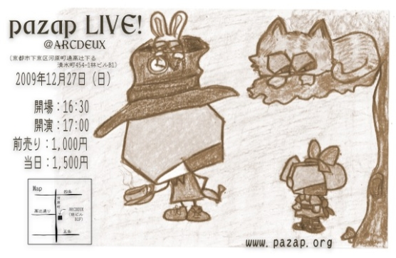 liveDM20091227